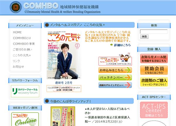 コンボのホームページ。『こころの元気+』のほか、主催イベントの告知など頻繁に更新されている。