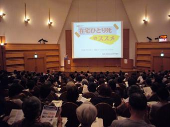 「福祉マンションをつくる会」主催イベントのもよう。会場は大勢の参加者で埋め尽くされています!