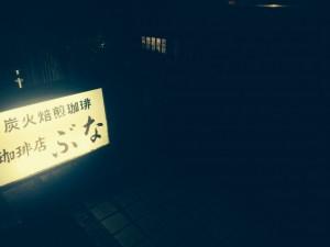 今回のkaigoカフェの会場となった江古田の喫茶店