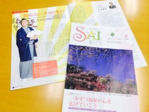 埼玉県社協広報誌SAI