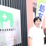 薬剤師よ、大志を抱け!ドーピング特化の事業展開で薬剤師の新たな可能性を切り拓く、(株)アトラクの遠藤敦さんにインタビュー!