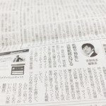 週刊「高齢者住宅新聞」に掲載いただきました