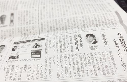 メディウェルギャラクシーを高齢者住宅新聞に掲載いただきました
