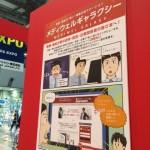 メディウェルギャラクシーを漫画で紹介@東京ビッグサイト