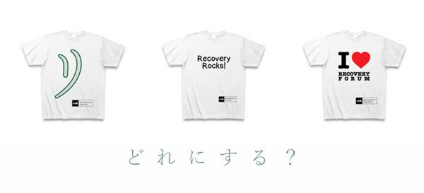 リカバリーフォーラムチャリティTシャツの販売