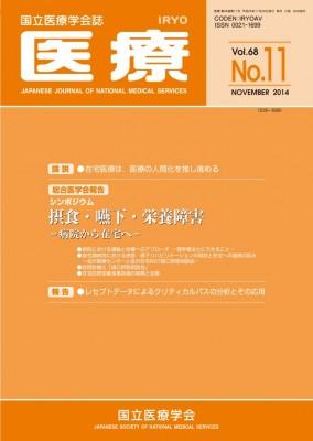 医療1411表紙1-4