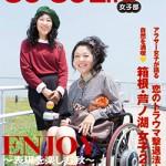 障がいをもつ女性の『こころのバリアフリー』を目指すフリーペーパー「Co-Co Life☆女子部」