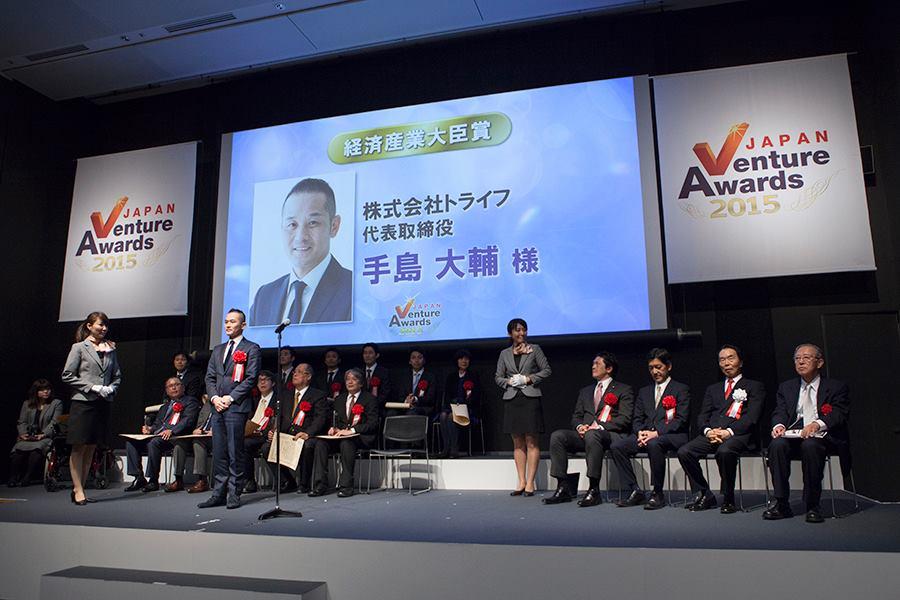 1オーラルピースジャパンベンチャーアワード2015