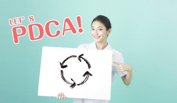 医療施設・福祉施設のためのPDCA