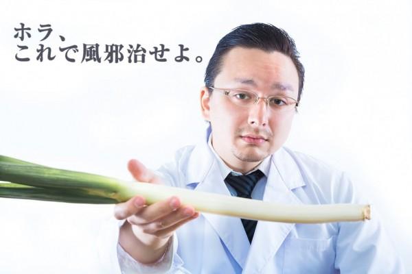こんなドクターは嫌われる!?