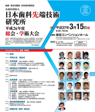 日本歯科先端技術研究所の学術大会
